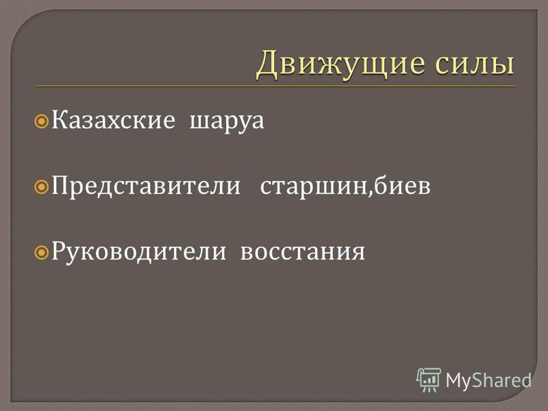 Махамбет Утемисов Реферат
