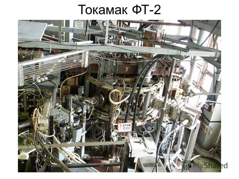 Токамак ФТ-2