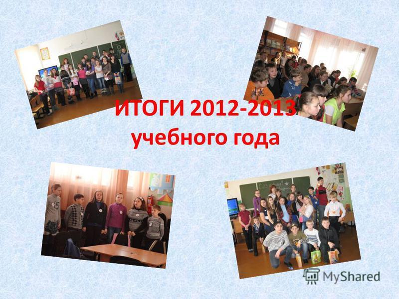 ИТОГИ 2012-2013 учебного года