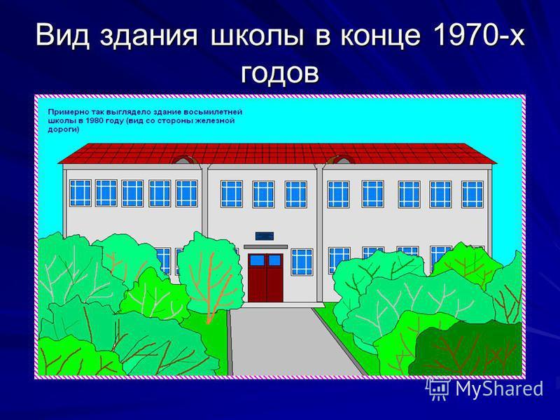 Вид здания школы в конце 1970-х годов