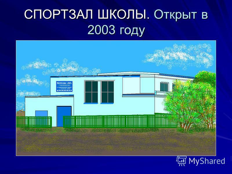 СПОРТЗАЛ ШКОЛЫ. Открыт в 2003 году