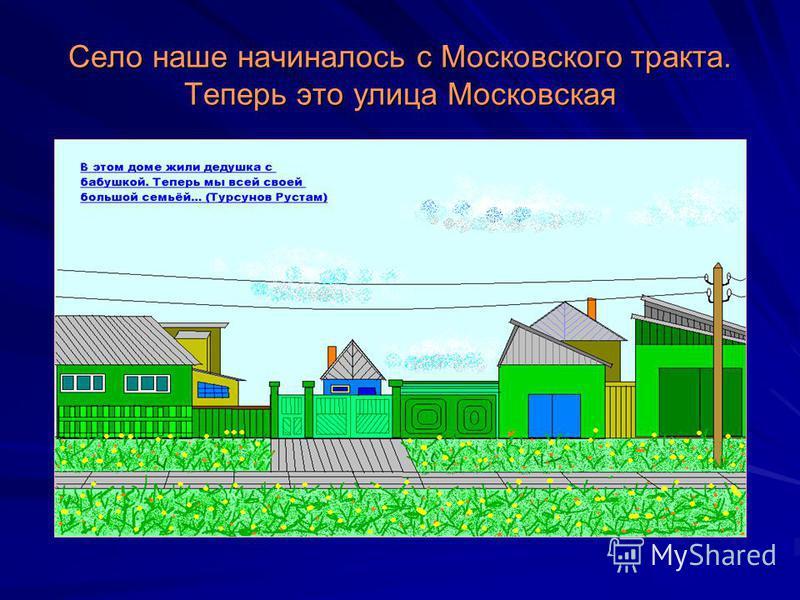 Село наше начиналось с Московского тракта. Теперь это улица Московская