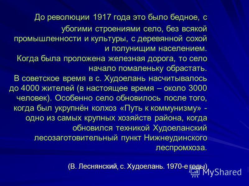 До революции 1917 года это было бедное, с убогими строениями село, без всякой промышленности и культуры, с деревянной сохой и полунищим населением. Когда была проложена железная дорога, то село начало помаленьку обрастать. В советское время в с. Худо