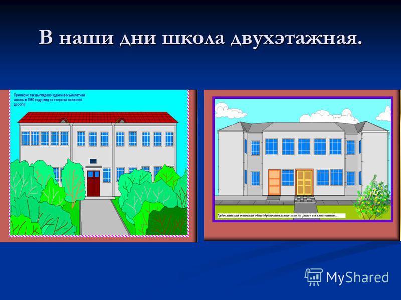 В наши дни школа двухэтажная.