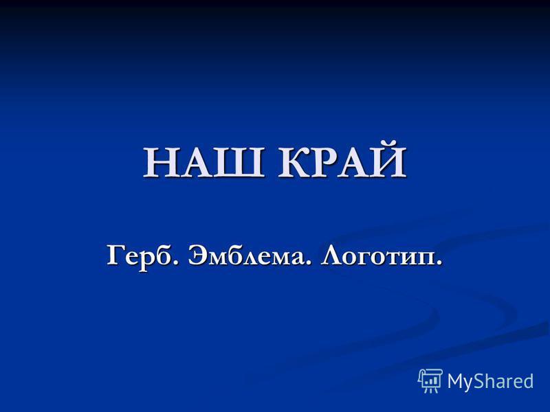 НАШ КРАЙ Герб. Эмблема. Логотип.