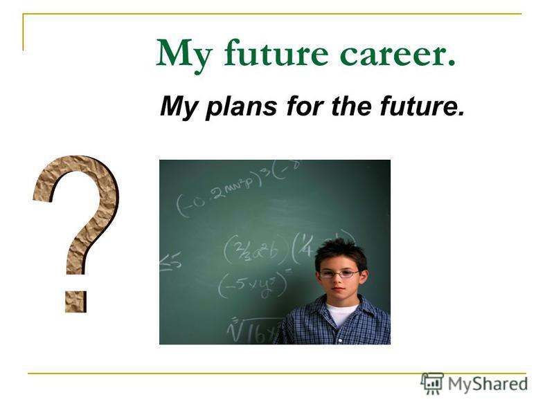 my future career and plans Even if your son/daughter is planning to go on to year 12, exploring their options  early will help them to focus and prepare for the future this will also guide.