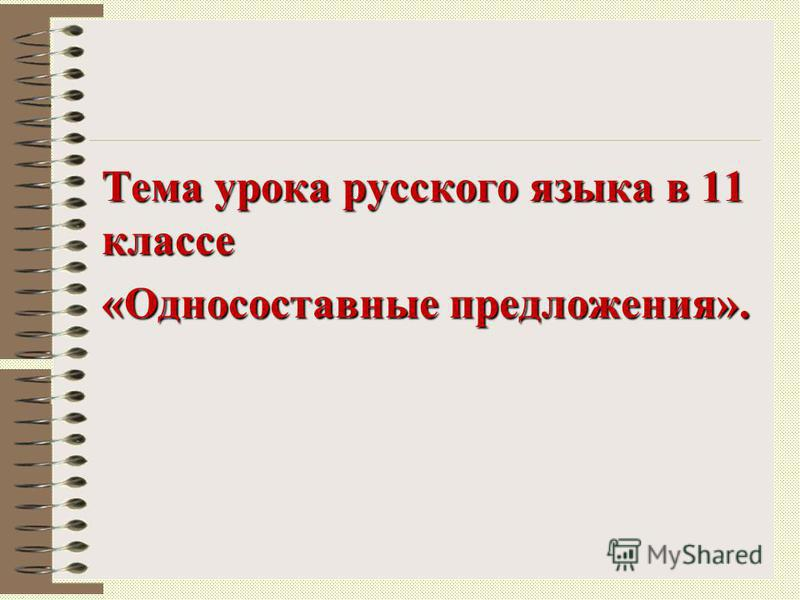 Тема урока русского языка в 11 классе «Односоставные предложения».