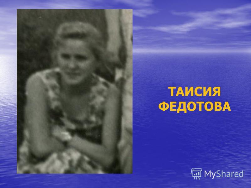 ТАИСИЯ ФЕДОТОВА