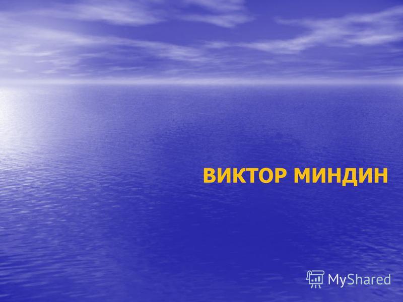 ВИКТОР МИНДИН