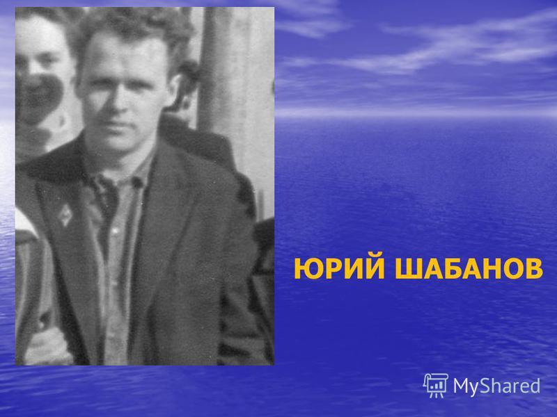 ЮРИЙ ШАБАНОВ