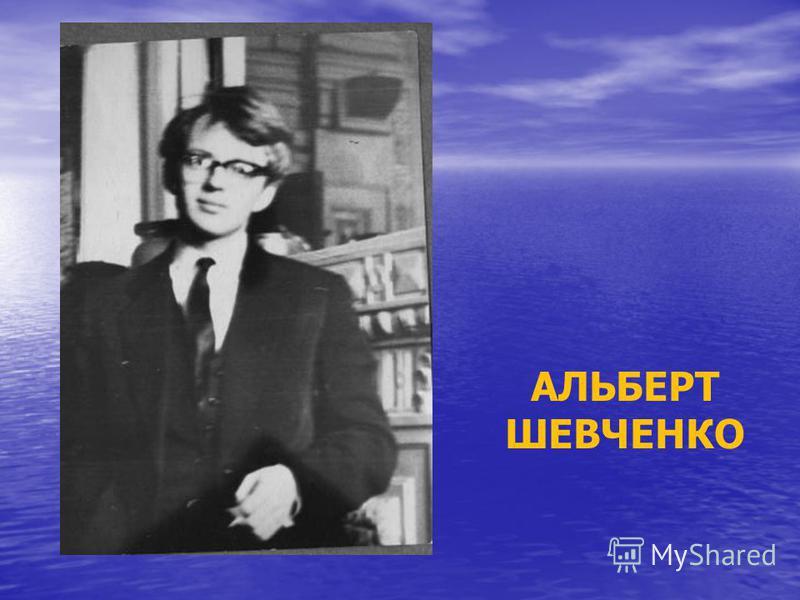 АЛЬБЕРТ ШЕВЧЕНКО