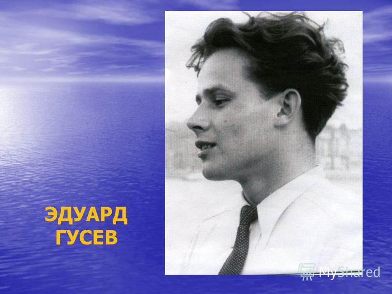 ЭДУАРД ГУСЕВ