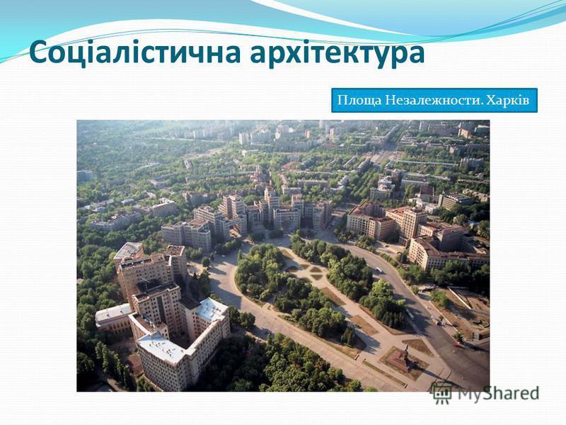 Соціалістична архітектура Площа Незалежности. Харків