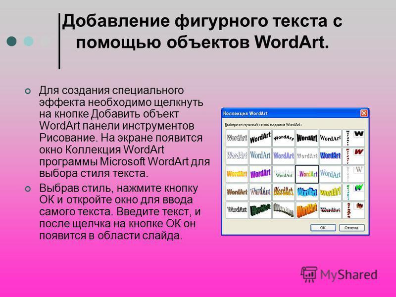 Добавление фигурного текста с помощью объектов WordArt. Для создания специального эффекта необходимо щелкнуть на кнопке Добавить объект WordArt панели инструментов Рисование. На экране появится окно Коллекция WordArt программы Microsoft WordArt для в