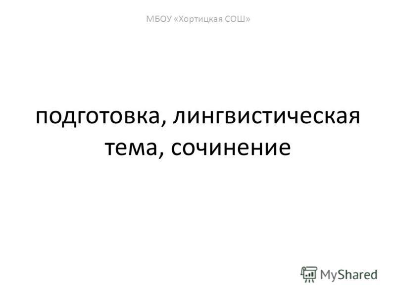 подготовка, лингвистическая тема, сочинение МБОУ «Хортицкая СОШ»