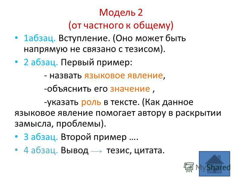 Модель 2 (от частного к общему) 1 абзац. Вступление. (Оно может быть напрямую не связано с тезисом). 2 абзац. Первый пример: - назвать языковое явление, -объяснить его значение, -указать роль в тексте. (Как данное языковое явление помогает автору в р