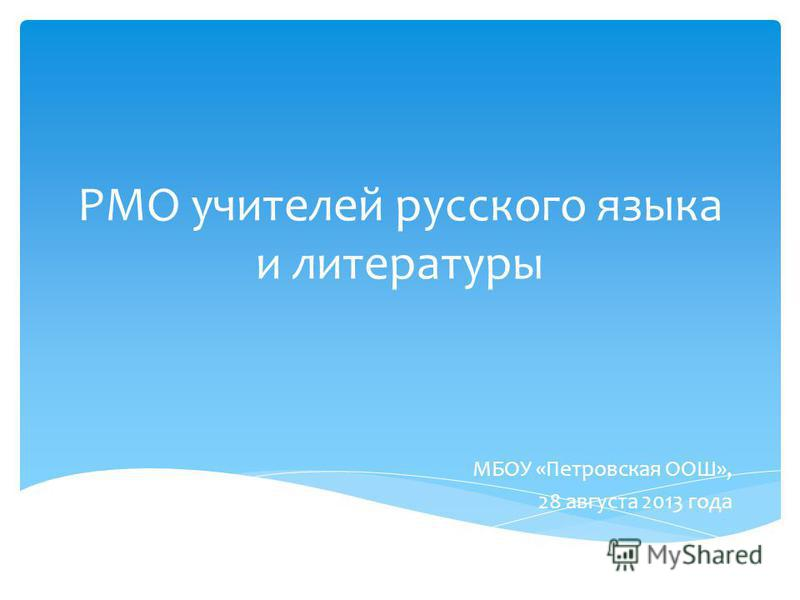 РМО учителей русского языка и литературы МБОУ «Петровская ООШ», 28 августа 2013 года