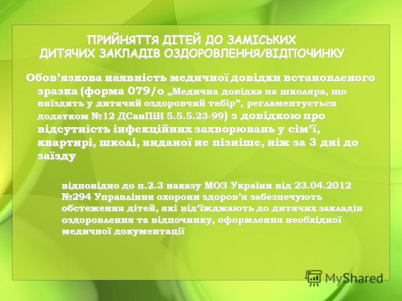 Обовязкова наявність медичної довідки встановленого зразка (форма 079/о Медична довідка на школяра, що виїздить у дитячий оздоровчий табір, регламентується додатком 12 ДСанПіН 5.5.5.23-99 ) з довідкою про відсутність інфекційних захворювань у сімї, к