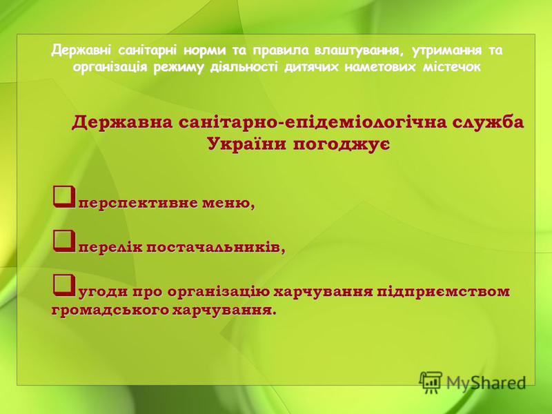 Державна санітарно-епідеміологічна служба України погоджує перспективне меню, перспективне меню, перелік постачальників, перелік постачальників, угоди про організацію харчування підприємством громадського харчування. угоди про організацію харчування