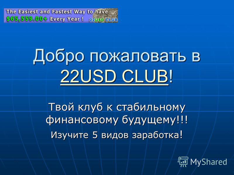 Добро пожаловать в 22USD CLUB! 22USD CLUB 22USD CLUB Твой клуб к стабильному финансовому будущему!!! Изучите 5 видов заработка !