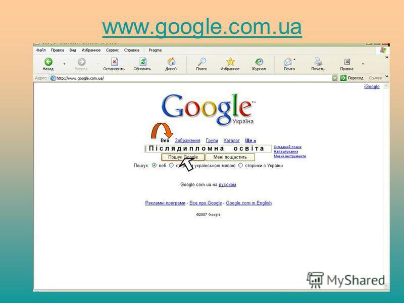 www.google.com.ua П і с л я д и п л о м н а о с в і т а