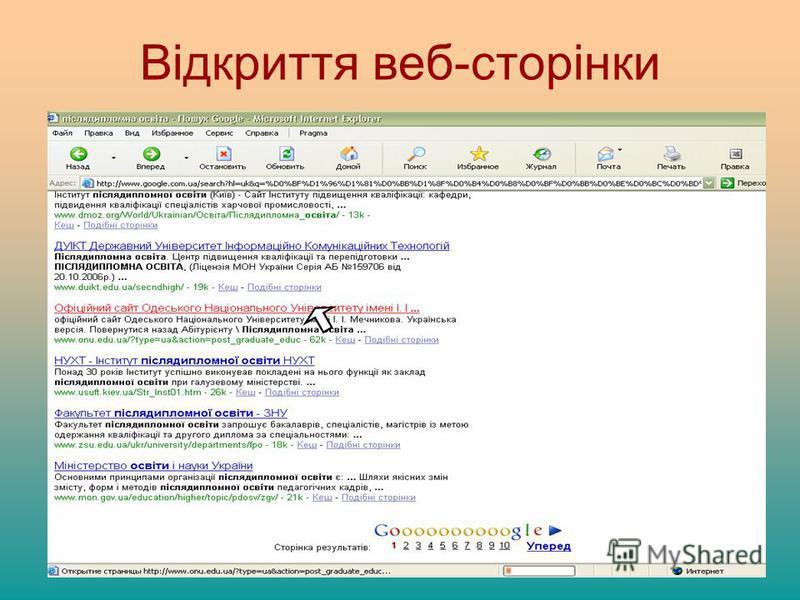 Відкриття веб-сторінки