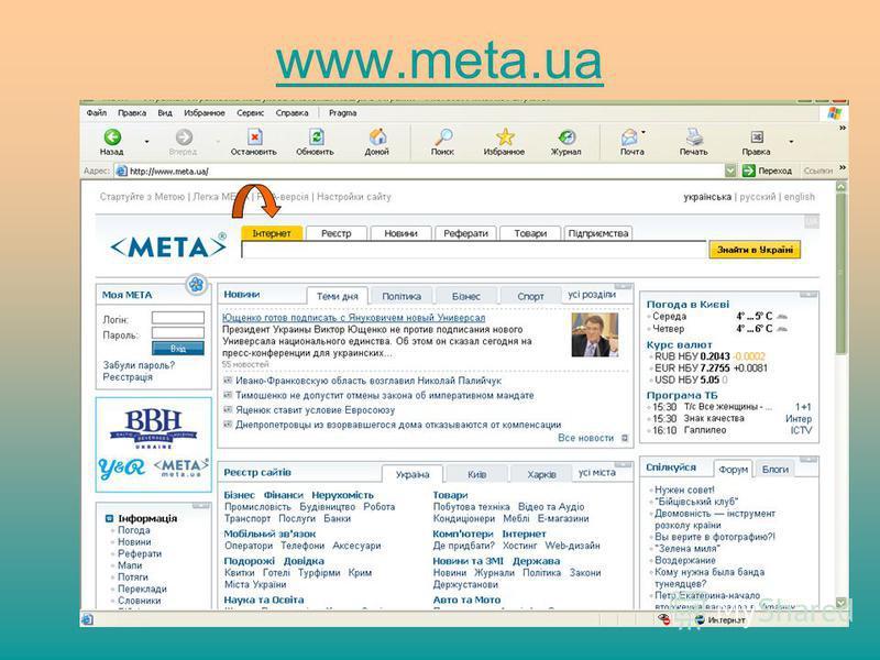 www.meta.ua