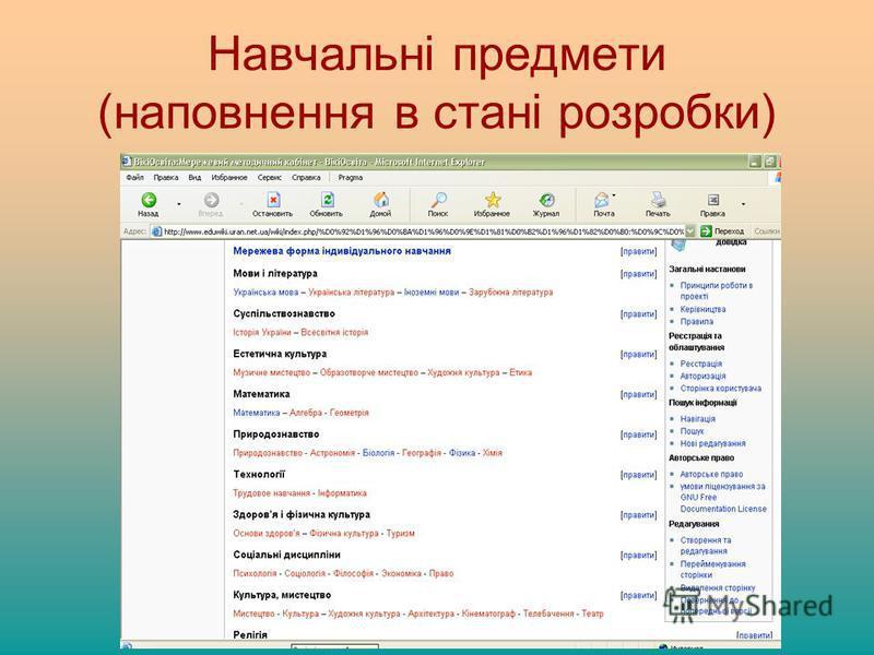 Навчальні предмети (наповнення в стані розробки)