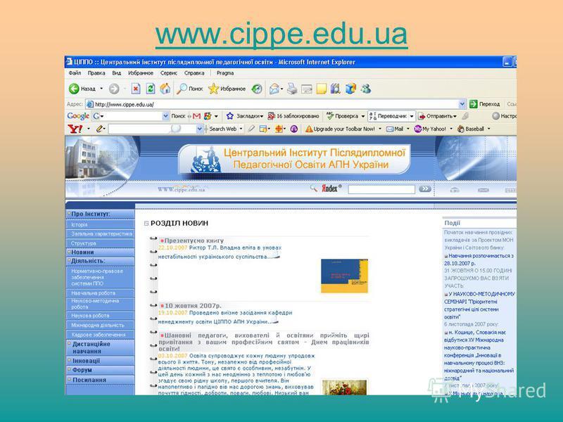 www.cippe.edu.ua