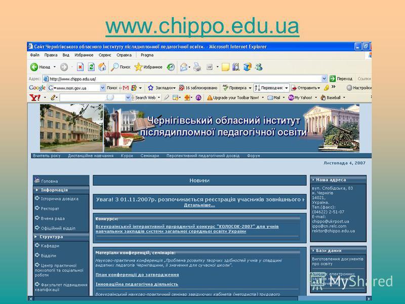 www.chippo.edu.ua