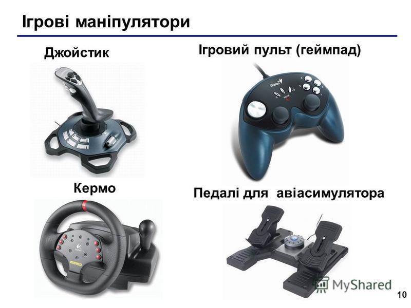10 Ігрові маніпулятори Ігровий пульт (геймпад) Джойстик Кермо Педалі для авіасимулятора