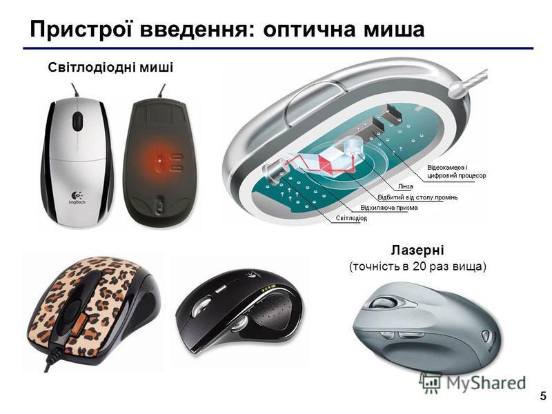 5 Пристрої введення: оптична миша Світлодіодні миші Лазерні (точність в 20 раз вища)