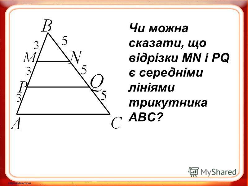Чи можна сказати, що відрізки MN і PQ є середніми лініями трикутника ABC?