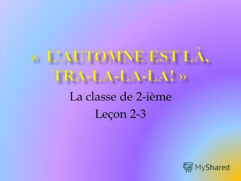 La classe de 2-ième Leçon 2-3