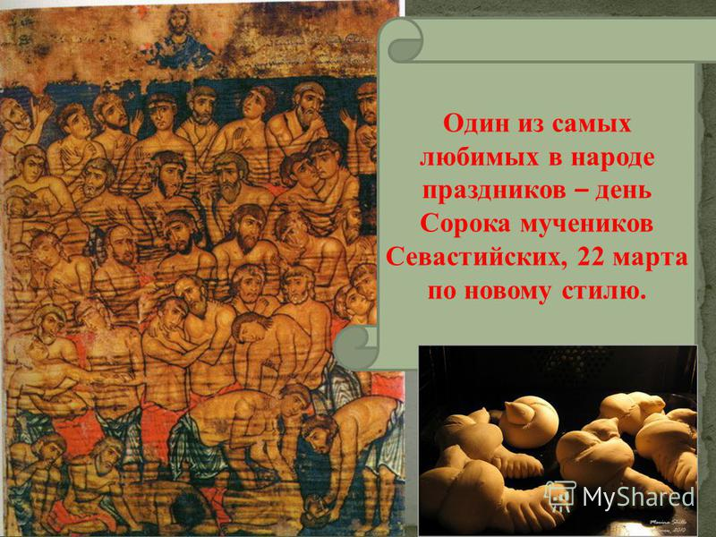 Один из самых любимых в народе праздников – день Сорока мучеников Севастийских, 22 марта по новому стилю.