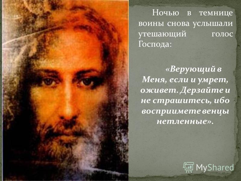 Ночью в темнице воины снова услышали утешающий голос Господа: «Верующий в Меня, если и умрет, оживет. Дерзайте и не страшитесь, ибо воспримете венцы нетленные».