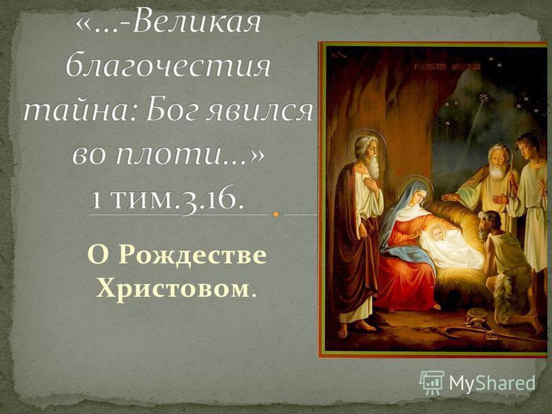 О Рождестве Христовом.
