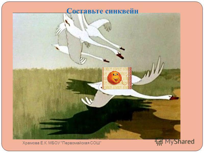 Храмова Е.К. МБОУ Первомайская СОШ Составьте синквейн