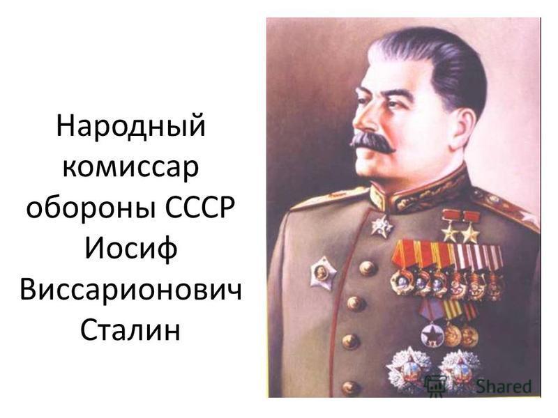 Народный комиссар обороны СССР Иосиф Виссарионович Сталин