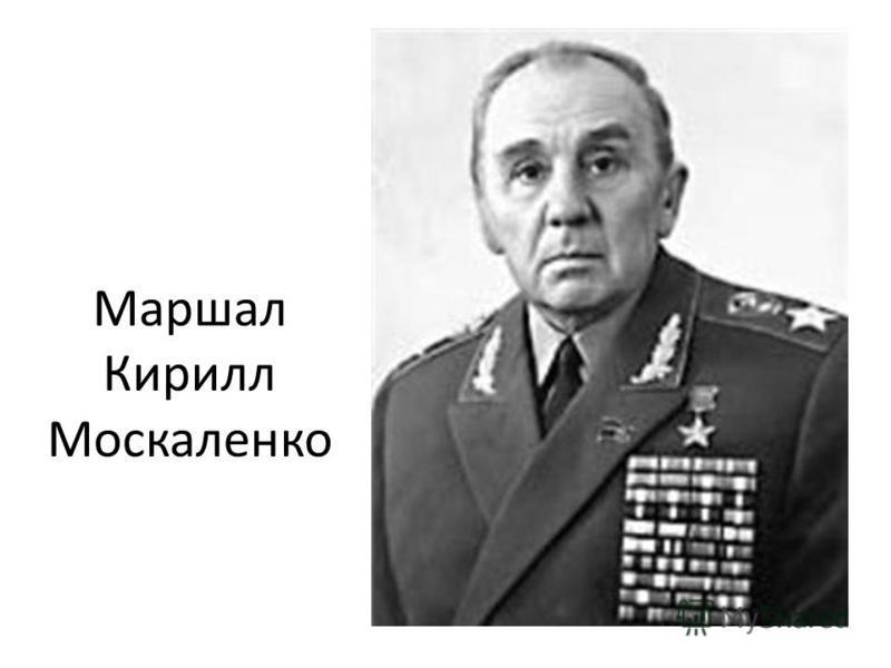 Маршал Кирилл Москаленко