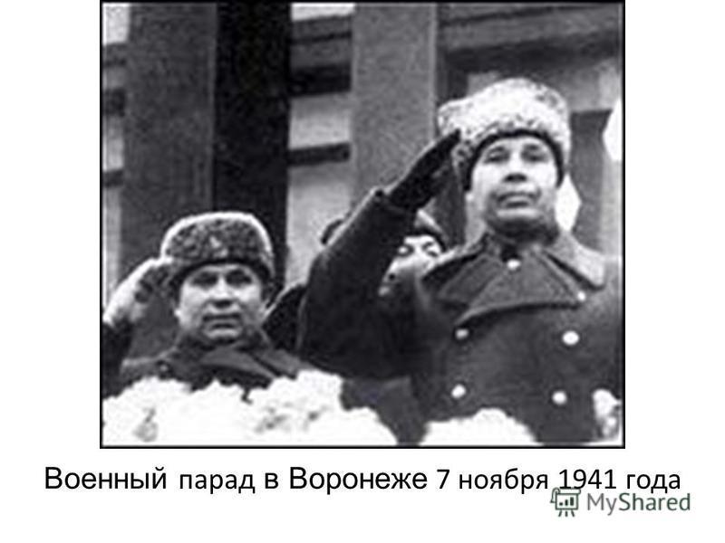 Военный парад в Воронеже 7 ноября 1941 года