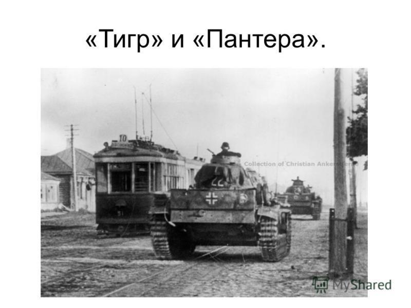 «Тигр» и «Пантера».