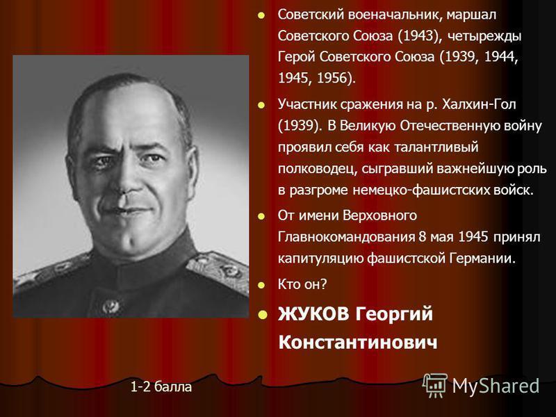 Советский военачальник, маршал Советского Союза (1943), четырежды Герой Советского Союза (1939, 1944, 1945, 1956). Участник сражения на р. Халхин-Гол (1939). В Великую Отечественную войну проявил себя как талантливый полководец, сыгравший важнейшую р