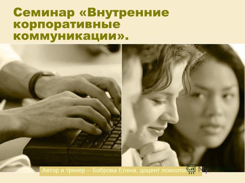 Семинар «Внутренние корпоративные коммуникации». Автор и тренер – Боброва Елена, доцент психологии