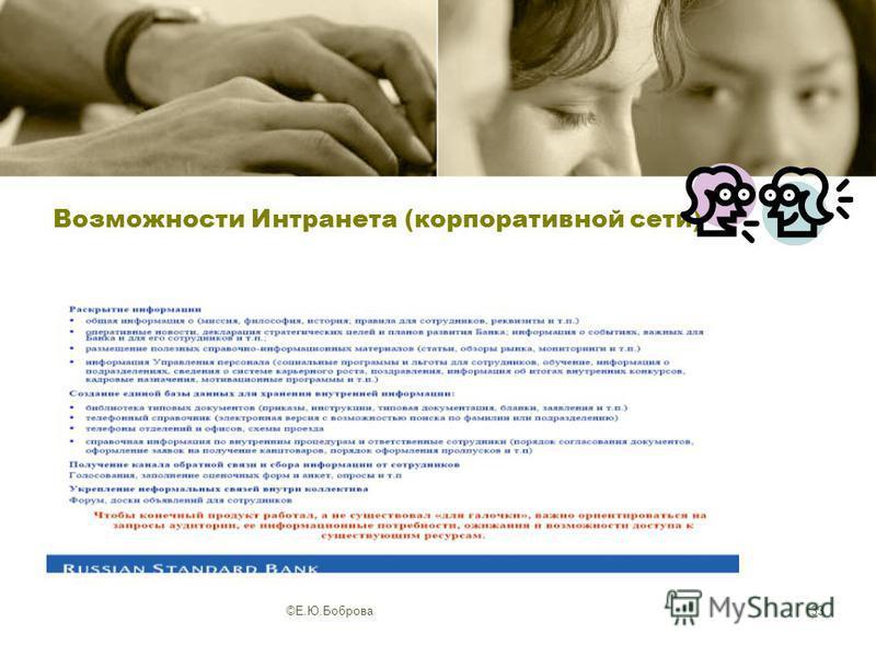 ©Е.Ю.Боброва 33 Возможности Интранета (корпоративной сети)