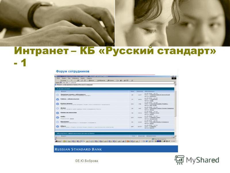 ©Е.Ю.Боброва 34 Интранет – КБ «Русский стандарт» - 1