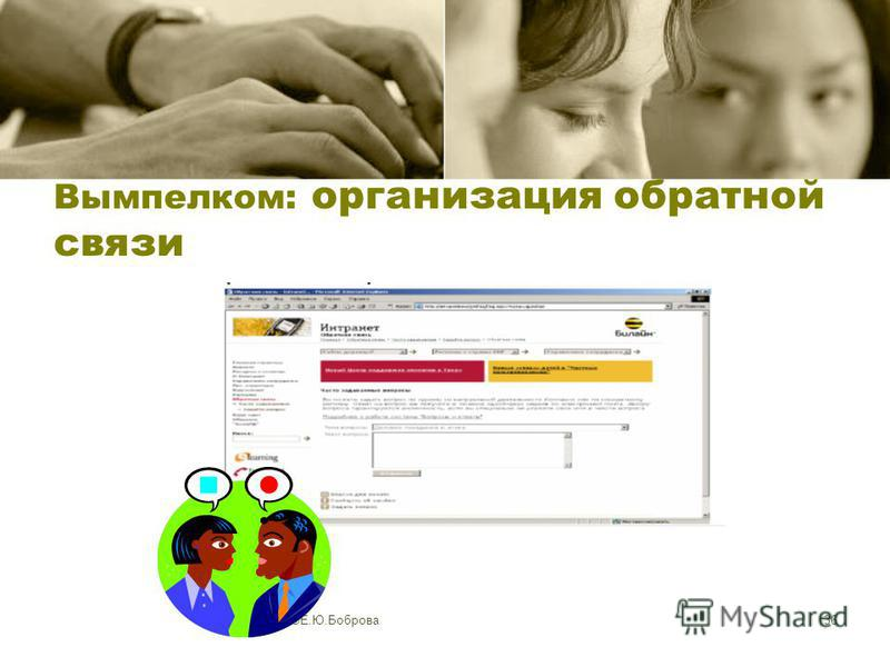 ©Е.Ю.Боброва 36 Вымпелком: организация обратной связи