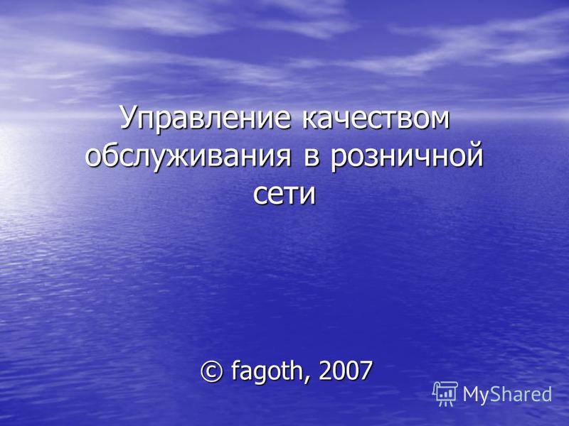 Управление качеством обслуживания в розничной сети © fagoth, 2007