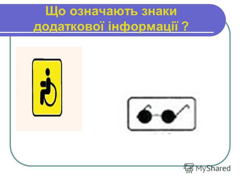 Що означають знаки додаткової інформації ?