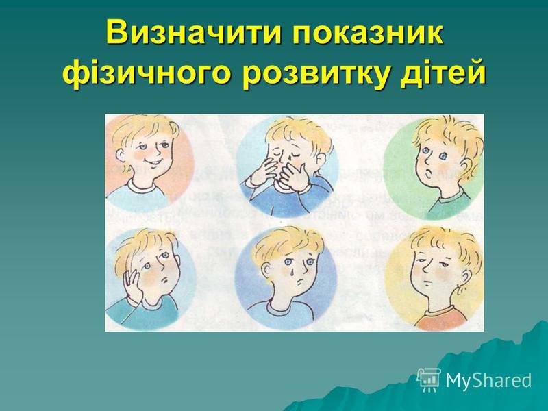 Визначити показник фізичного розвитку дітей